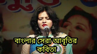 Bangla Kobita Abritti (বাংলার সেরা আবৃতির কবিতা)