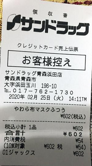 サンドラッグ 青森浜田店 2020/2/25 のレシート