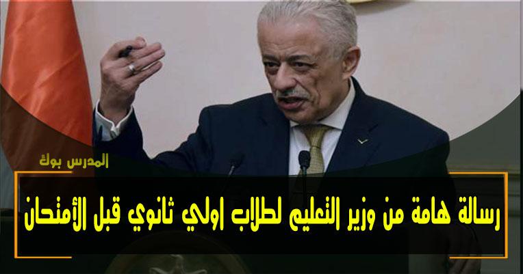 رسالة هامة من وزير التعليم لطلاب اولي ثانوي قبل امتحان مايو