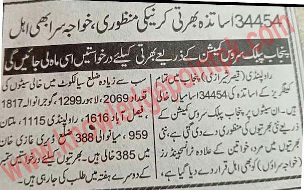 34454 PPSC Educators Latest Jobs 2021 - Govt Jobs in Pakistan 2021 - Education Department Upcoming Jobs