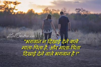Mom Dad Status In Hindi For Whatsapp