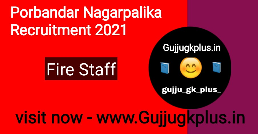 Porbandar Nagarpalika Recruitment 2021   Vacancies for Fire staff , Find all details here