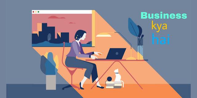 व्यापार क्या होता है ? what is business in hindi-