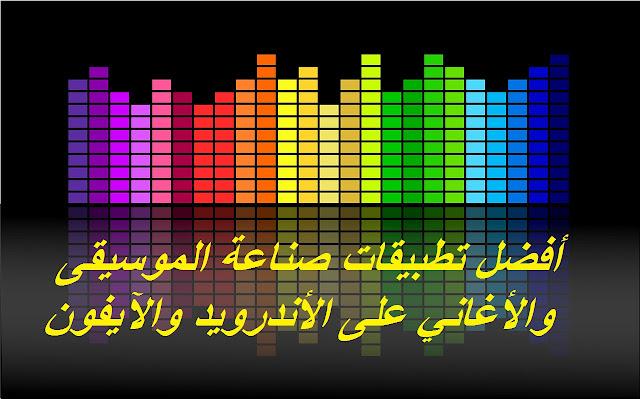 برامج إنتاج الموسيقى برنامج لصنع الموسيقى مجانا أشهر برامج التوزيع الموسيقي برنامج صناعة الموسيقى للاندرويد برنامج صناعة الموسيقى الإلكترونية برنامج صناعة الموسيقى للكمبيوتر برنامج مزيكا أفضل تطبيقات صناعة الموسيقى والأغاني على الأندرويد والآيفون