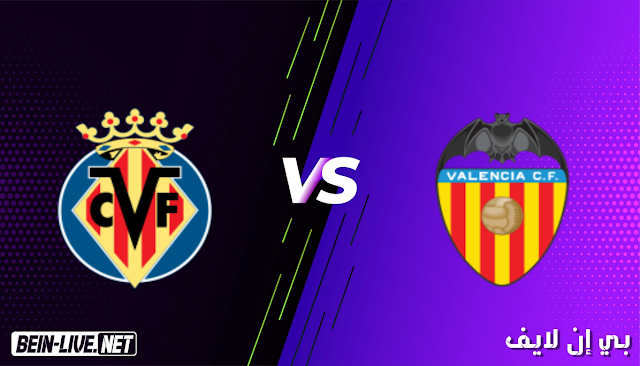 مشاهدة مباراة فالنسيا وفياريال بث مباشر اليوم بتاريخ 05-03-2021 في الدوري الاسباني
