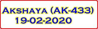 Akshaya Lottery (AK-433) 19-02-2020 Kerala Lottery Result