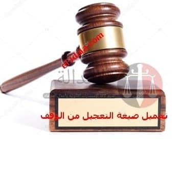 صيعة التعجيل من الوقف الجزائي وشروطه وإجراءاته