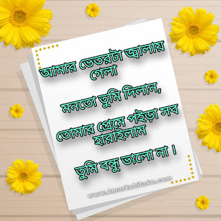 Vetorta Jalay Gela Lyrics