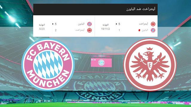 مشاهدة مباراة بايرن ميونخ وآينتراخت فرانكفورت بث مباشر 10-6-2020 الدوري الألماني
