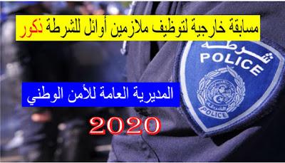 المديرية العامة للأمن الوطني تعلن عن تنظيم مسابقة خارجية لتوظيف ملازمين الشرطة ذكور