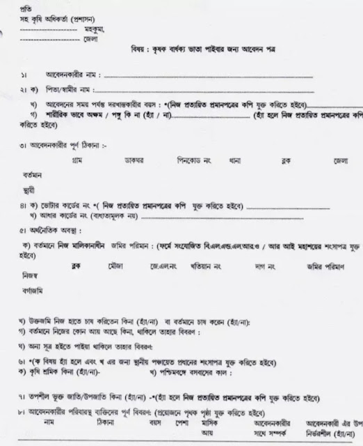 krishak bhata form download
