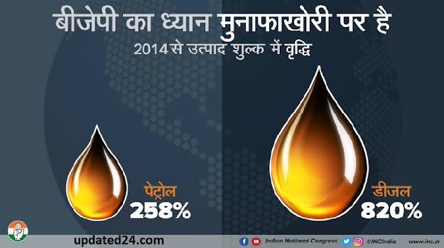 petrol disel ka dam, updated 24 news, india petrol rate