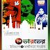 Bharater Itihas O Swadhinata Sangram (ভারতের ইতিহাস ও স্বাধীনতা সংগ্রাম) by Jiban Mukhopadhyay । Bengali Book
