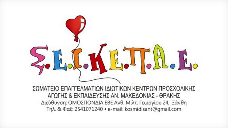 Ανακοίνωση του Σωματείου Επαγγελματιών Ιδιωτικών Παιδικών Σταθμών Ανατολικής Μακεδονίας Θράκης