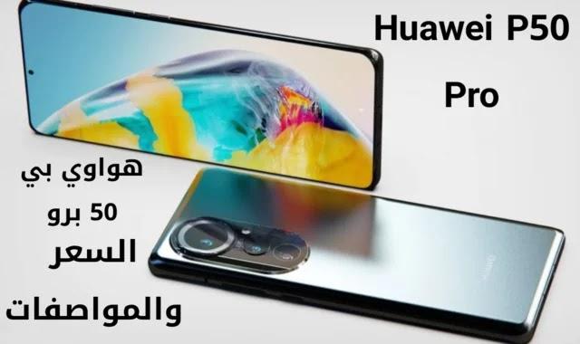سعر Huawei P50 Pro