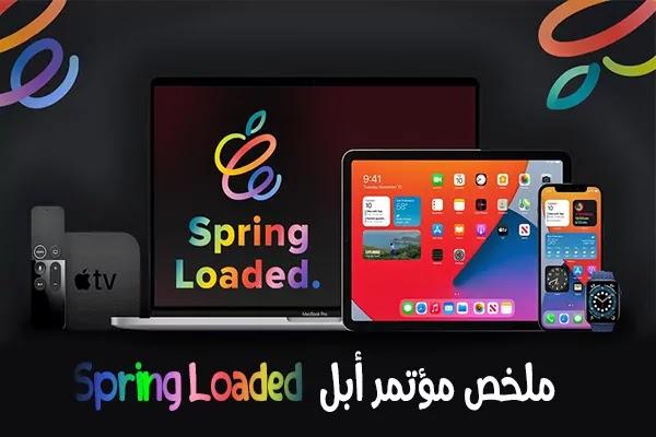 https://www.arbandr.com/2021/04/spring-loaded-ipad-pro-imac-airtags.html