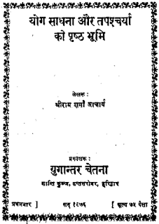 Yog-Sadhna-Aur-Tapshcharya-Ko-Prashth-Bhoomi-By-Aacharya-Shri-Ram-Sharma-PDF-Book-In-Hindi