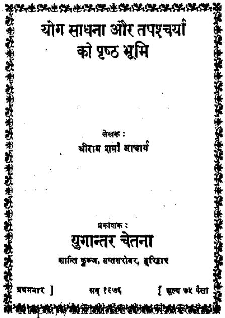 योग साधना और तपश्चर्या को पृष्ठ भूमि : आचार्य श्री राम शर्मा द्वारा पीडीऍफ़ पुस्तक | Yog Sadhna Aur Tapshcharya Ko Prashth Bhoomi : By Aacharya Shri Ram Sharma PDF Book In Hindi
