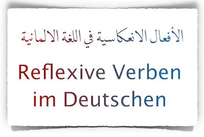 الأفعال الانعكاسية Reflexive Verben