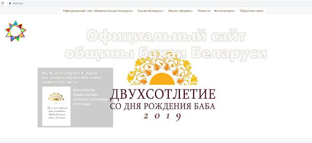 Фрагмент страницы сайта бахаи Беларуси