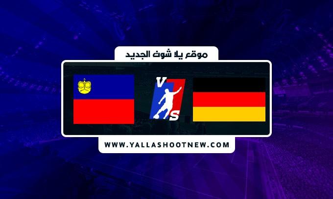 نتيجة مباراة المانيا وليشتنشتاين اليوم في تصفيات كأس العالم