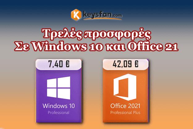 [Προσφορές Keysfan]: Πάρε τα Windows 10 στα 7,4€ για να είσαι έτοιμος για τα Windows 11