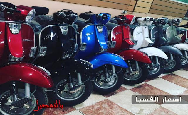 اسعار الفسبا فى مصر 2018 جديدة ومستعملة