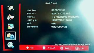 رسيفر RX-999