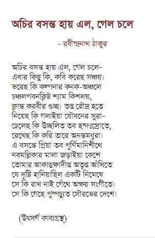 Bengali Poem Rabindranath Tagore