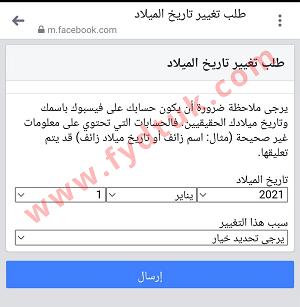 رابط نموذج طلب تغيير تاريخ الميلاد على فيس بوك