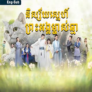 Nisaiy Sneh Presh Ang Mjas Chhma [Ep.07-12]