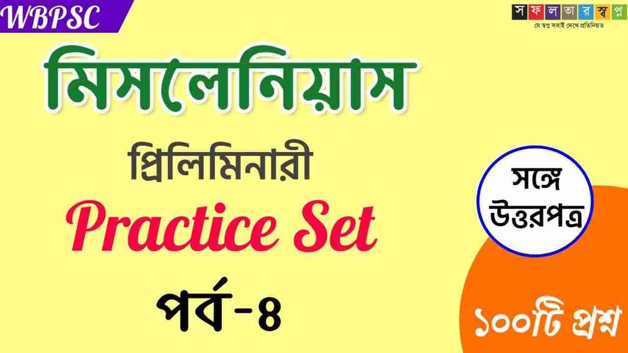 PSC Miscellaneous Preliminary Bengali Practice Set-4 PDF