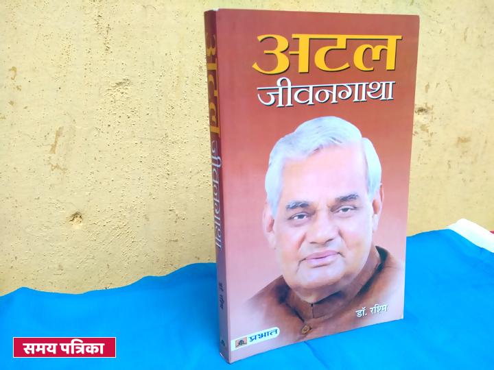 अटल बिहारी वाजपेयी पर आत्मकथात्मक उपन्यास