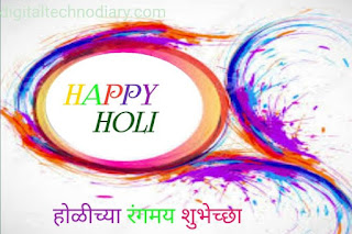 होळी शुभेच्छा 2021-Happy holi wishes,status images,Quotes