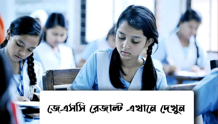 JSC Result 2019 of All Education Board with full Mark-sheet