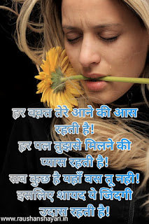 दर्द भरी शायरी    Dard bhari shayari in hindi    Dard bhari status shayari image    raushanshayari