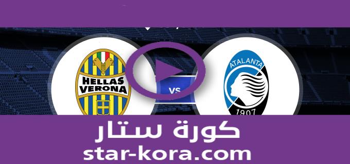 مشاهدة مباراة هيلاس فيرونا وأتلانتا كورة ستار اون لاين لايف 18-07-2020 الدوري الايطالي