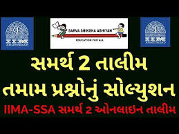 Samarth2 Project Models, samarth2 project na namuna,samarth,samarth2,samarth 2 online,samarth 2 registration process,samarth2 iima registration,samarth 2,samarth registration process,samarth2 online registration,how to project,samarth 2 iima ssa,samarth 2 teacher registration process,samarth 2 online registration,samarth 2 iima,samarth online talim,samarth iima registration,samarth iima ssa,maths,primary rhymes,easily teach maths,how to teach pragna students,how to