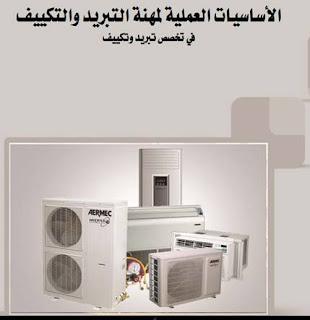 الاسس العملية لمهنة التبريد والتكييف pdf