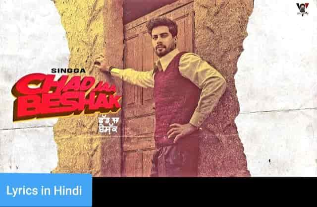 चढ़ जा बेशक Chad Jaa Beshak Lyrics in Hindi | Singga