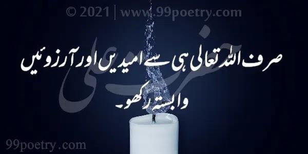 Sirf Allah Taala Hi Se Umeeden-hazrat Ali Quotations-Sayings