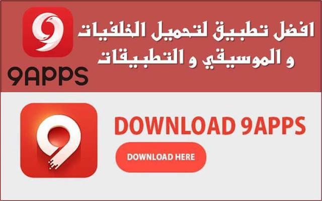 تحميل تطبيق 9Apps