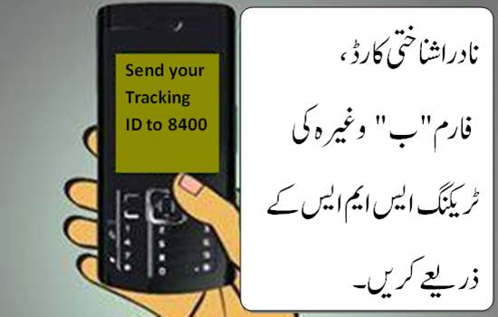 NADRA CNIC and Form-B Status Tracking via SMS - Pakistan Hotline
