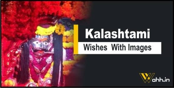 Kalashtami Wishes  With Images