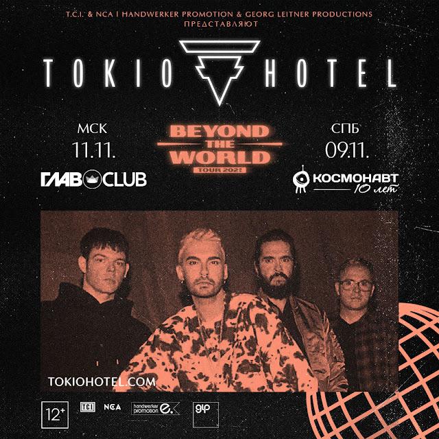 Tokio Hotel в России