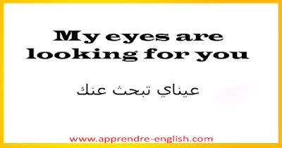 My eyes are looking for you    عيناي تبحث عنك