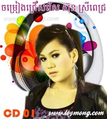 Selection Sun Sreypich CD 01