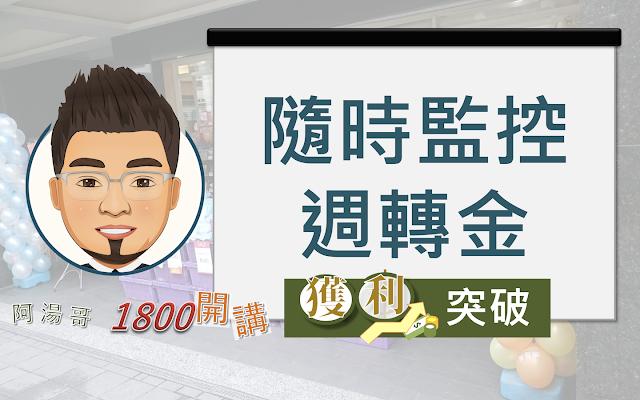 【連鎖店獲利突破365】第64集 隨時監控週轉金
