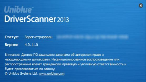 Uniblue Driver Scanner 2013 screenshot 4
