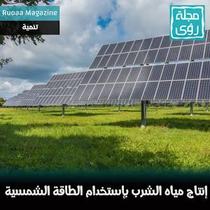 نظام مستقل لإنتاج مياه الشرب بإستخدام الطاقة الشمسية